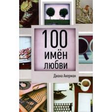 100 имен любви