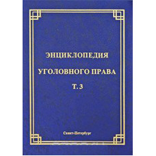 Энциклопедия уголовного права. Т.3. Понятие преступления