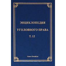 Энциклопедия уголовного права. Т.12. Иные меры уголовно-правового характера