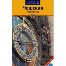 Чешская Республика. Путеводитель (10-е изд.)