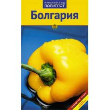 Болгария. Путеводитель с мини-разговорником.
