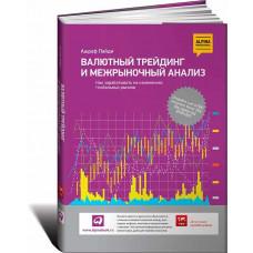 Валютный трейдинг и межрыночный анализ. Как зарабатывать на изменениях глобальных рынков. Альпина Па