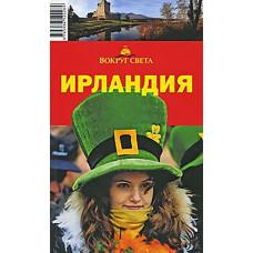 Ирландия. Путеводитель. Вокруг Света