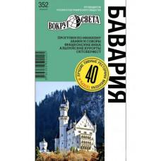 Путеводитель. Бавария (8-е изд.)