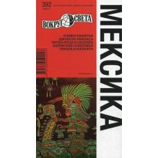 Путеводитель. Мексика (2-е изд.)