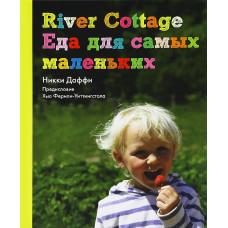 River Cottage Еда для самых маленьких. Никки Даффи. КукБукс