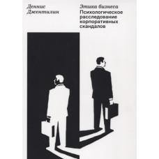 Этика бизнеса. Психологическое расследование корпоративных скандалов. Олимп-Бизнес
