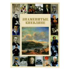 Знаменитые киевляне. Фотоальбом