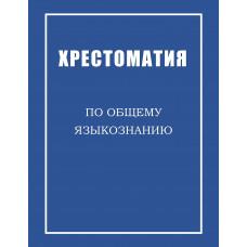 Хрестоматия по общему языкознанию