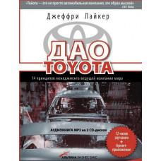 Дао Toyota. АУДИОКНИГА