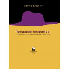 Продавая незримое. АУДИОКНИГА. CD