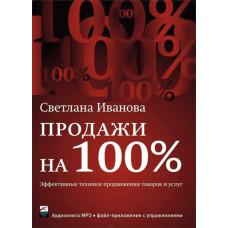 Продажи на 100%. АУДИОКНИГА. CD