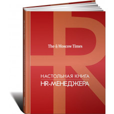 Настольная книга HR-менеджера