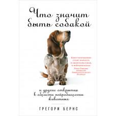 Что значит быть собакой: И другие открытия в области нейробиологии животных