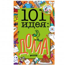 101 идея: дома