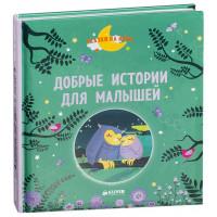 СНН. Добрые истории для малышей
