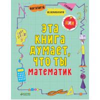 НИИ. Эта книга думает, что ты математик