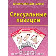 Сексуальные позиции. 50 способов получить удовольствие
