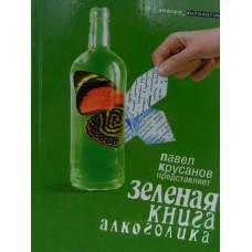 """Зеленая книга алкоголика. """"Амфора"""""""