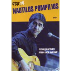 Nautilus Pompilius. Все это рок-н-ролл. Порохня Л. Амфора