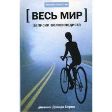 Весь мир. Записки велосипедиста. Амфора Travel