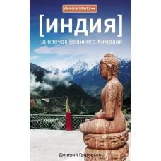 Индия. На плечах Великого Хималая. Амфора Travel