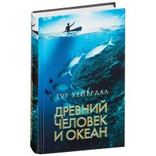 Древний человек и океан. Хейердал Т. Амфора, Петроглиф