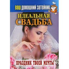 Ваш домашний затейник. Идеальная свадьба. Праздник твоей мечты. Тихонов И. РИПОЛ Классик