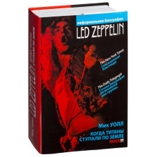 Led Zeppelin. Когда титаны ступали по земле. Уолл Мик. Рипол-Классик
