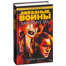 Лабиринт зла: роман. Лусено Дж. Азбука