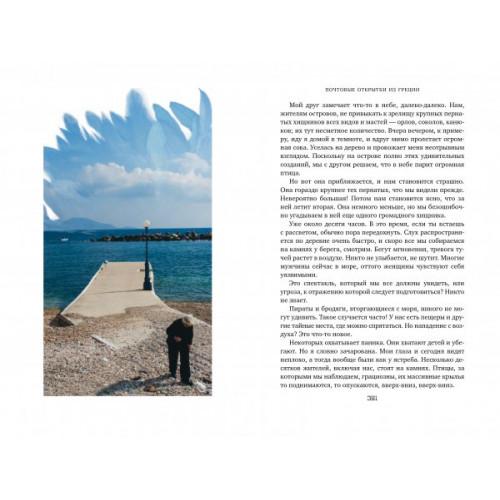 Поздравления днем, книга открытки из греции