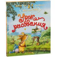 Урок рисования: Сказочные истории. (Жили-были кролики). Юрье Ж. Махаон