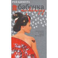 Бабочка на ветру. Кимура Р. Geleos Publishing House