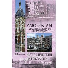 Амстердам. Город любви, каналов и велосипедов. Исторический путеводитель