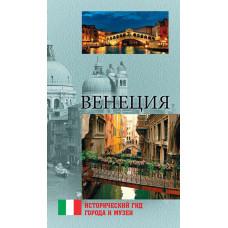Венеция. Исторический гид. Города и музеи. Вече