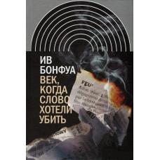 Век, когда слово хотели убить: Избранные эссе. Бонфуа И. Новое литературное обозрение