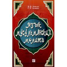 Язык мусульманских молитв. Учебное пособие для изучающих арабо-мусульманскую культуру. ВКН