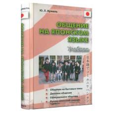 Общение на японском языке. Учебник. Книга + CD. Восточная книга