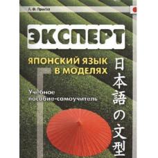 Японский язык в моделях. Учебное пособие-самоучитель