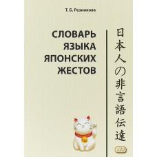 Словарь языка японских жестов. Резникова Т. Б. Восточная книга