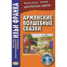 Армянские волшебные сказки. Ильи Франка. Восточная книга