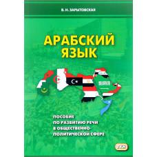 Арабский язык. Пособие по развитию речи в общественно-политической сфере. Восточная книга