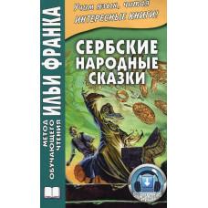 Сербские народные сказки. Метод обучающего чтения Ильи Франка