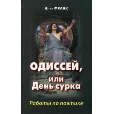 Одиссей, или День сурка. Работы по поэтике. Франк И. Восточная книга