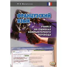 Французский язык: учимся на ошибках компьютерного перевода. Восточная книга