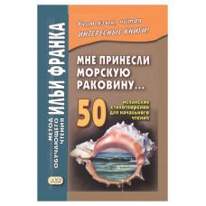 Мне принесли морскую раковину… 50 испанских стихотворений для начального чтения. Метод обучающего чт