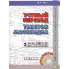 Устный перевод текстов масс-медиа. Русский язык - японский язык. Книга 1. Учебник. Книга 2. Ключи к