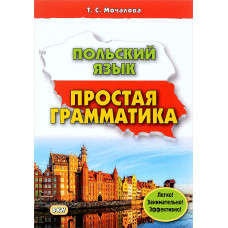 Польский язык. Простая грамматика. Мочалова Т. Восточная книга