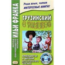Грузинский с улыбкой. Анекдоты и шутки для начального чтения. Метод обучающего чтения Ильи Франка