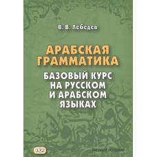 Арабская грамматика. Базовый курс на русском и арабском языках. Восточная книга